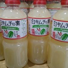 白キムチの素 338円(税抜)