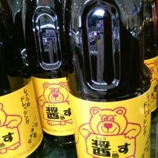 醤熊す(しょうゆうす) 760円(税抜)