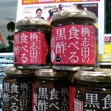 食べる黒酢 498円(税抜)