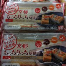 絹揚げ 98円(税抜)