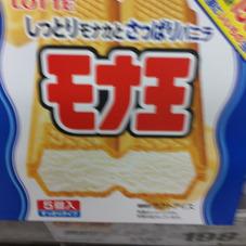 モナ王バニラ 198円(税抜)