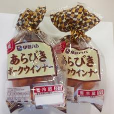 あらびき上級ウインナー 258円(税抜)