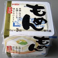 もめんとうふ3パック 88円(税抜)