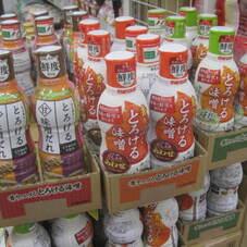 とろける味噌(各種) 298円(税抜)