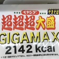 ギガマックスペヤング焼きそば 368円(税抜)