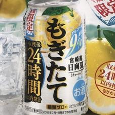 もぎたて 宮崎県産日向夏 100円(税抜)