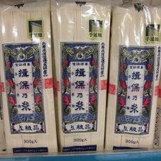 手延素麺 揖保乃糸上級 275円(税抜)