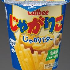 じゃがりこじゃがバター 88円(税抜)