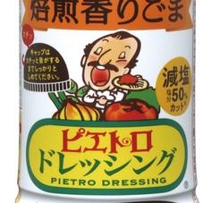焙煎香りごまドレッシング 298円(税抜)