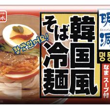 韓国風そば冷麺明洞 298円(税抜)