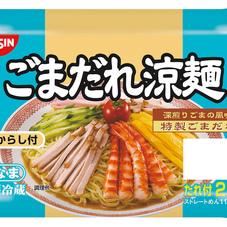 ごまだれ涼麺 2人前 178円(税抜)