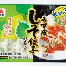 しそ餃子 158円(税抜)