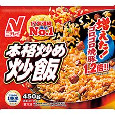 本格炒め炒飯 278円(税抜)