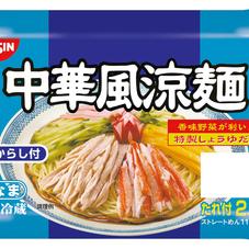 中華風涼麺 2人前 178円(税抜)
