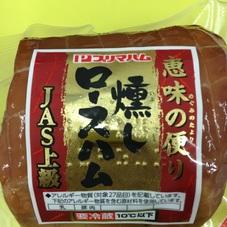 恵味の便り 燻しロースハム 698円(税抜)
