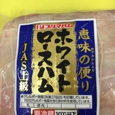 恵味の便り ホワイトロースハム 698円(税抜)