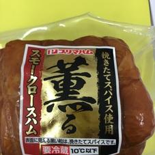 薫るスモークロースハム 880円(税抜)