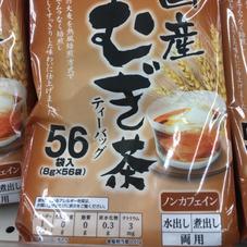 国産麦茶ティーバッグ 157円(税抜)