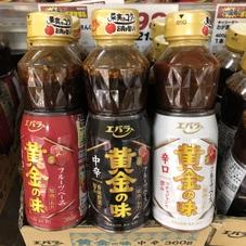 エバラ黄金の味各種 298円(税抜)