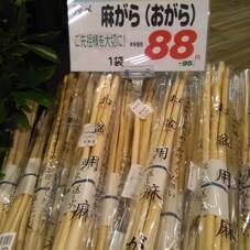 麻がら(おがら) 88円(税抜)