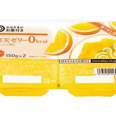 みなさまのお墨付き 寒天ゼリー0kcal オレンジ味 85円(税抜)