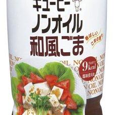 ノンオイルドレッシング(和風ごま・青じそ) 199円