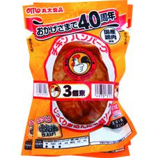 チキンハンバーグ 128円(税抜)