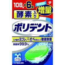 ポリデント  酵素入り・部分入歯用 598円(税抜)