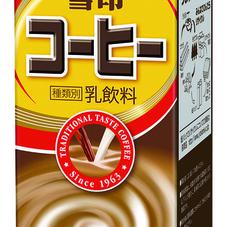 雪印コーヒー 108円(税抜)