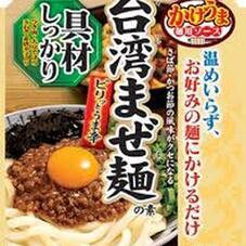 麺用ソース<台湾まぜ麺・汁なし坦々麺・ジャージャー麺> 168円(税抜)