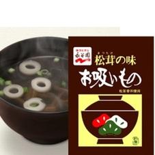 お吸いもの 松茸の味 178円(税抜)