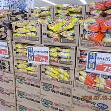 ポテトチップス 各種 75円(税抜)