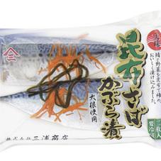 昆布さばかぶら漬 298円(税抜)