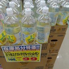 三ツ矢エクストラリフレッシュレモン 99円(税抜)