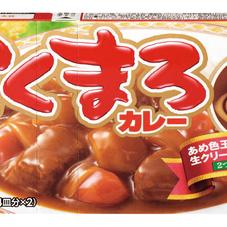 こくまろカレー甘口 98円(税抜)