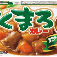 こくまろカレー中辛 98円(税抜)