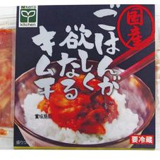 ごはんが欲しくなるキムチ 158円(税抜)