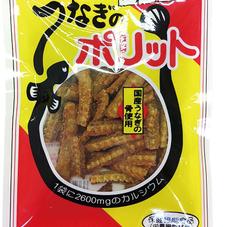 うなぎのポリット(うなぎ骨) 298円(税抜)