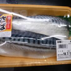 骨とり塩サバフィーレ 280円(税抜)