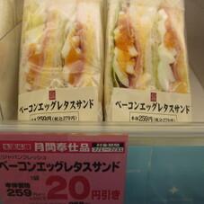 ベーコンエッグレタスサンド20円引き 239円(税抜)