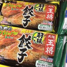 大阪王将羽根つき餃子 188円(税抜)