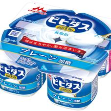 ビヒダスBB536 プレーン加糖 128円(税抜)