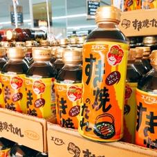 すきやきのたれ 258円(税抜)
