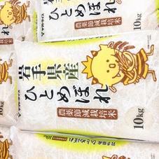 岩手県産ひとめぼれ農薬節減米 3,580円(税抜)