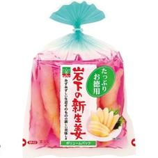 たっぷりお徳用岩下の新生姜 288円(税抜)