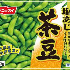 塩あじ茶豆 258円(税抜)