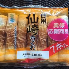 仙崎ちくわ 78円(税抜)
