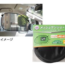 コンパクトサンシェード サイド用 298円(税抜)