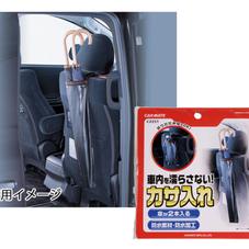 2WAY傘入れ 398円(税抜)