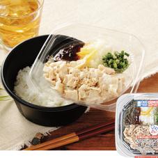 おろしポン酢で食べる豚しゃぶ丼 498円